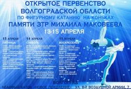 Итоги первенства памяти Михаила МАКОВЕЕВА